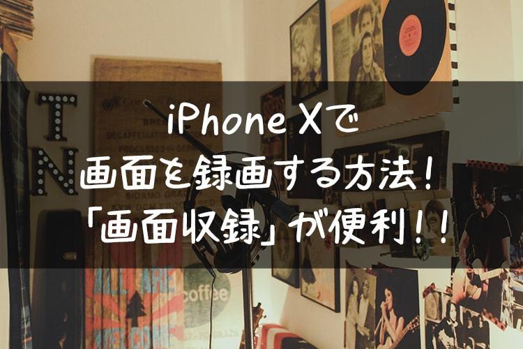 test ツイッターメディア - iPhone Xで画面を録画する方法!iOS11の新機能「画面収録」が超便利!! https://t.co/l0qMmiewHI https://t.co/6vmRqSKhKl