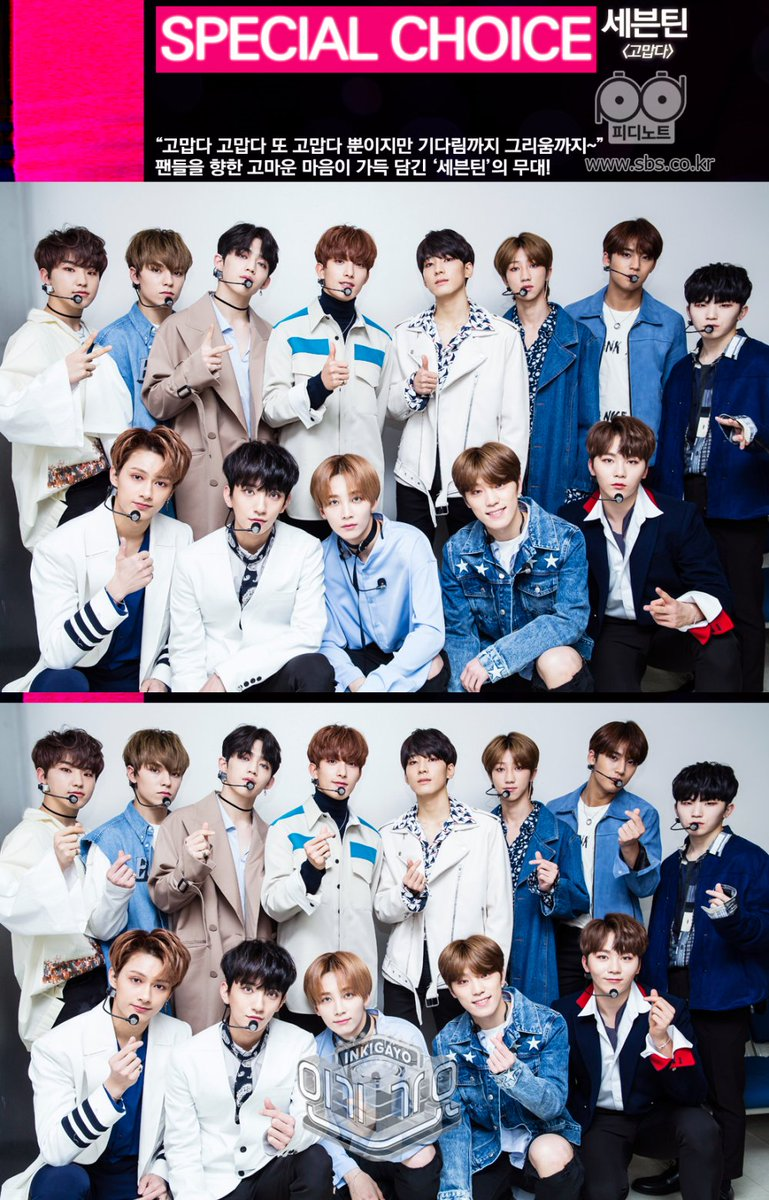 Image result for seventeen pdnote site:twitter.com