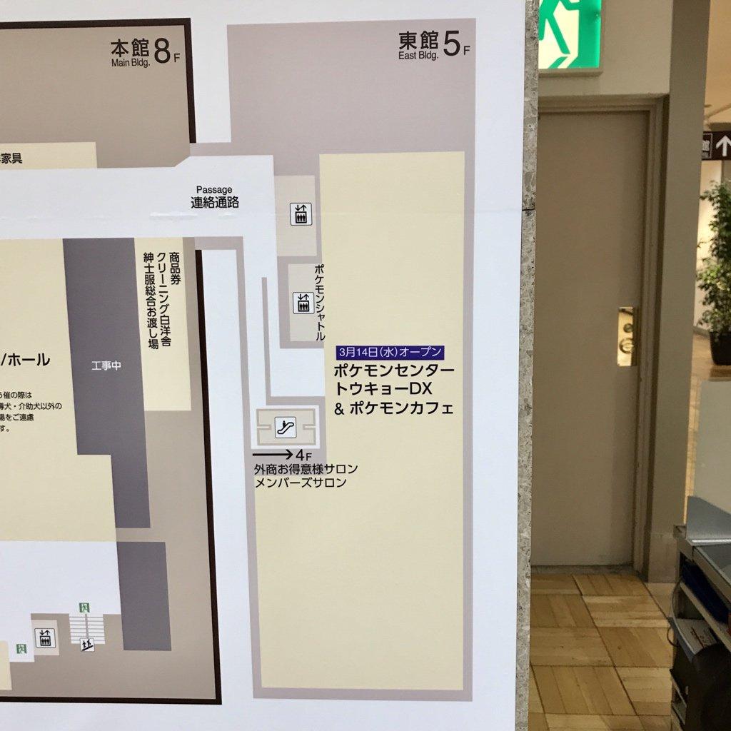 test ツイッターメディア - ポケモンセンタートウキョーDX&ポケモンカフェ  現在は東館5階の店舗入口手前まで行くことができます 準備中の直通エレベーター「ポケモンシャトル」または、本館8階の連絡通路にて https://t.co/FQGei29Xgm