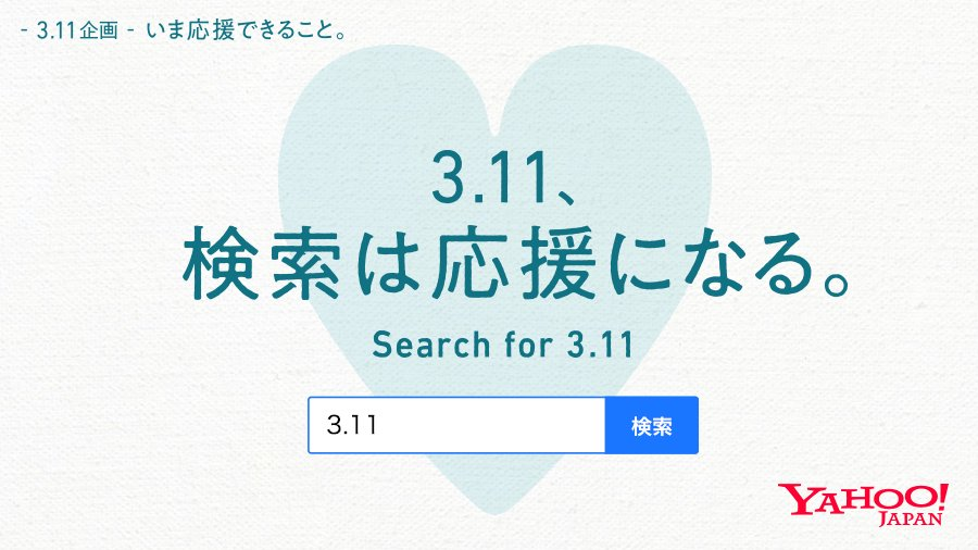 test ツイッターメディア - 東日本大震災から7年。きょう3月11日に、Yahoo! JAPANで「3.11」と検索された方お一人につき10円が、東北復興に携わる団体に寄付されます🌱➡https://t.co/vdOJU6to1X#いま応援できること #検索は応援になる #復興支援 https://t.co/8OhsTvoybv