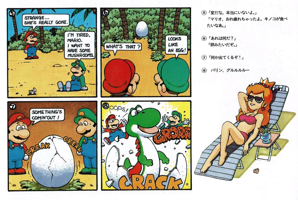 Videogameart Amp Tidbits On Twitter Rarely Seen Super Mario