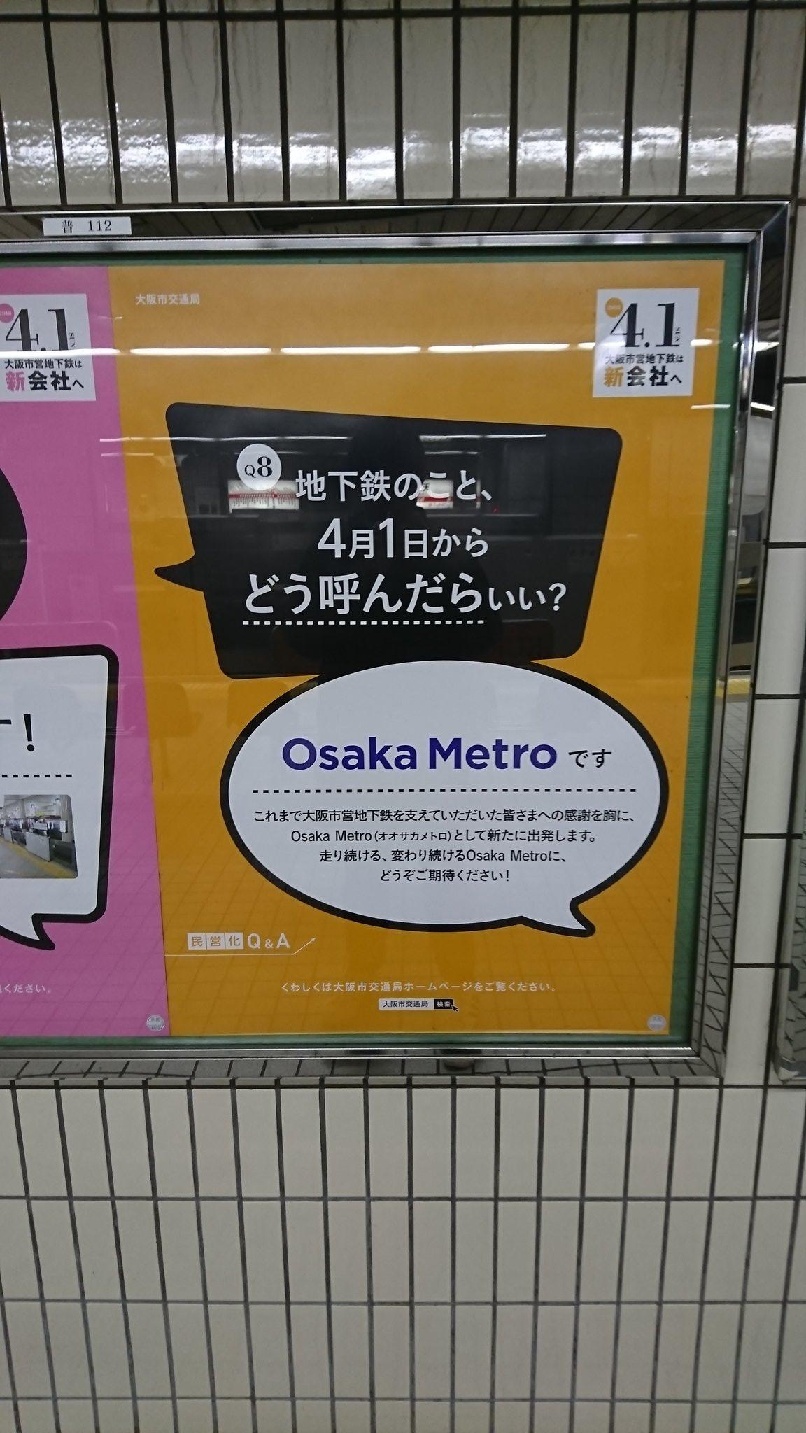 たぶん誰も呼ばない! 大阪地下鉄が4月から提案する新しい呼び名! | 話題の畫像プラス