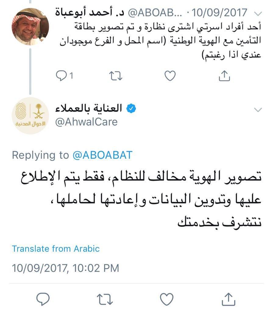فيصل العبدالكريم على تويتر تأتيتي أسئلة عن تصوير الهوية