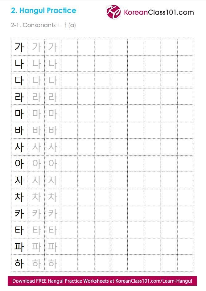 Koreanclass101 On Twitter Free Hangul Master Cheat