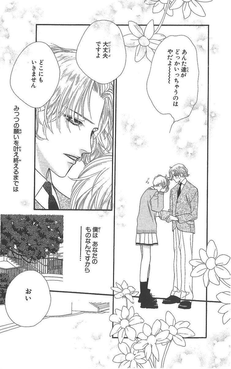 別冊花とゆめ on Twitter: