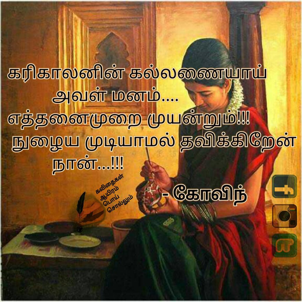 20+ Working Women Quotes In Tamil   Spirit Quote