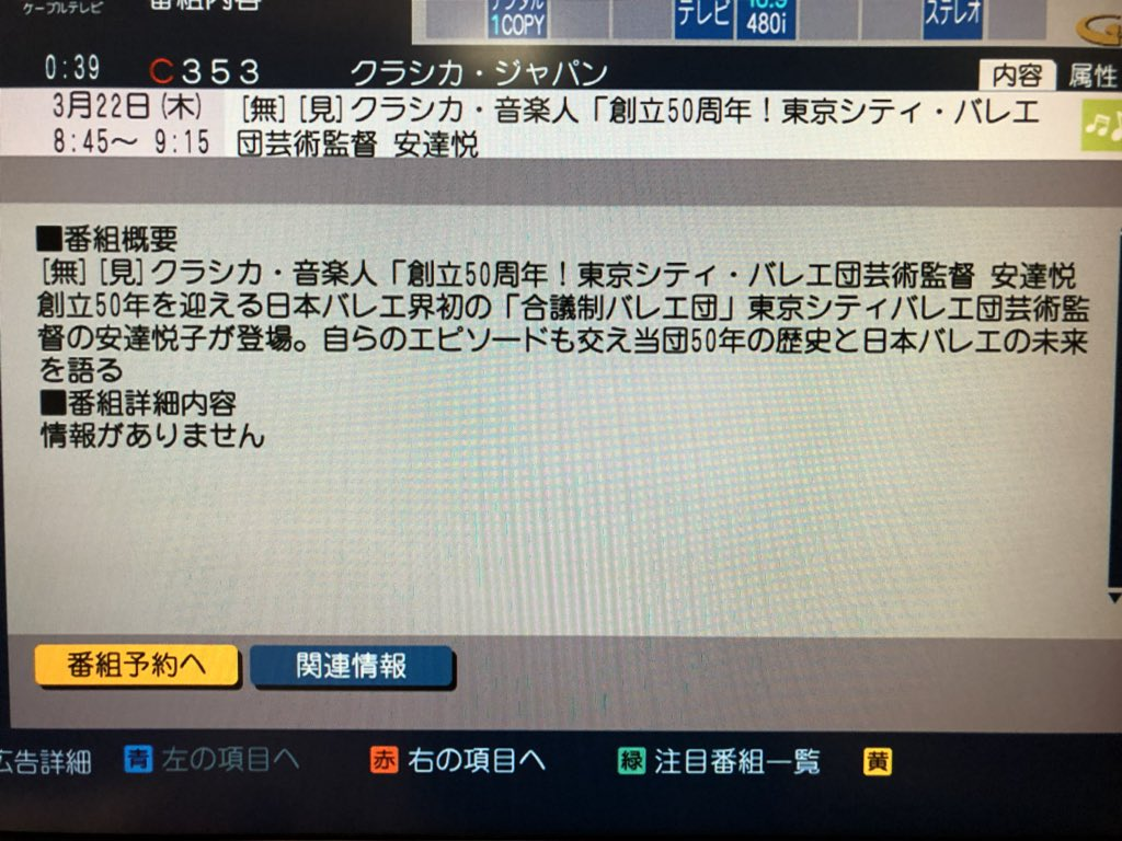 test ツイッターメディア - クラシカジャパンのクラシカ・音楽人は東京シティ・バレエ団の安達悦子芸術監督へのインタビュー。こちら無料放送です。 https://t.co/p3XEryJLCu