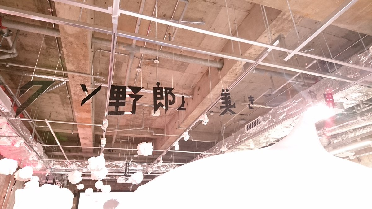 test ツイッターメディア - #クソショ ① 入ってすぐに浅野忠信さん衣装とう◯こちゃん(笑) 天井と足元にも「 #クソ野郎と美しき世界 」のタイトルロゴあります。 https://t.co/g4a2veg3vE