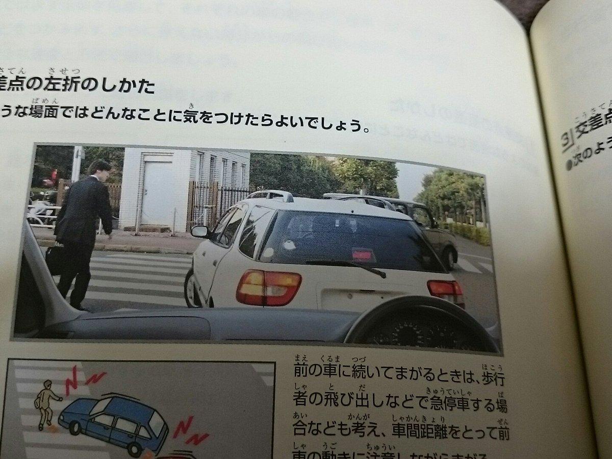 test ツイッターメディア - このグレーの車、たぶん2代目キューブだとおもうんだけど、妹の教本が2005年改定の本で、2代目が出たのが2002年10月なのね。新車が出ると、乗ってCMするから、もしかしたら日産の中の人なんじゃ、、、 https://t.co/mZ14uQIuF4