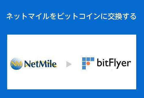 test ツイッターメディア - 【ニュース】日本最大級のポイント交換所「ネットマイル」が、bitFlyerとの連携により「ネットマイル」→「ビットコイン」へのポイント交換をスタート。様々なサイトで貯めたポイントを「ネットマイル」を経由して「ビットコイン」へ変換することが可能に。 https://t.co/KfRYnaCHAL #ビットコイン https://t.co/7CGbpxQRKL