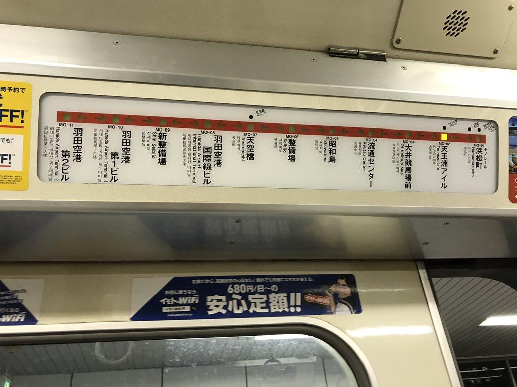 test ツイッターメディア - 東京モノレール丸ノ内線 https://t.co/yfhjyVzj21