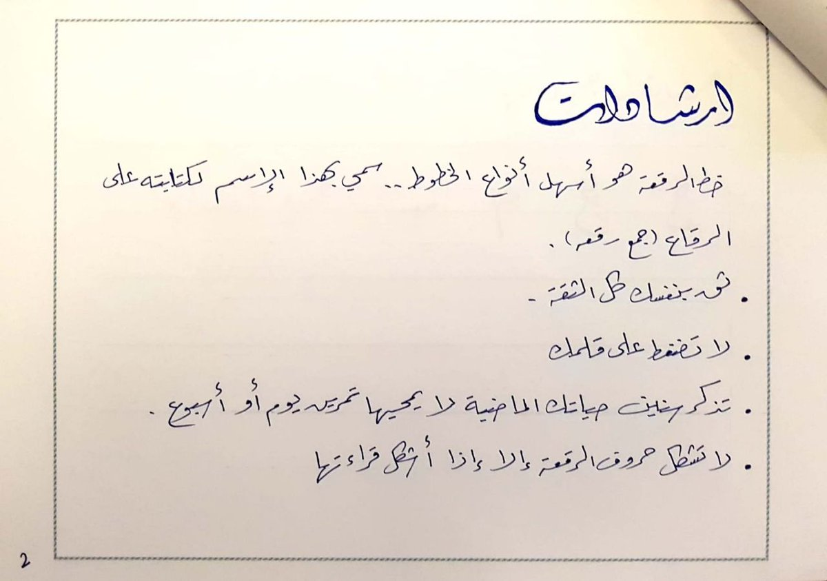 Nabeel Alokbe أ نبيل العقبي On Twitter استكمالا لتبسيط قواعد