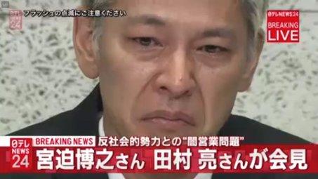 田村亮の謝罪会見画像