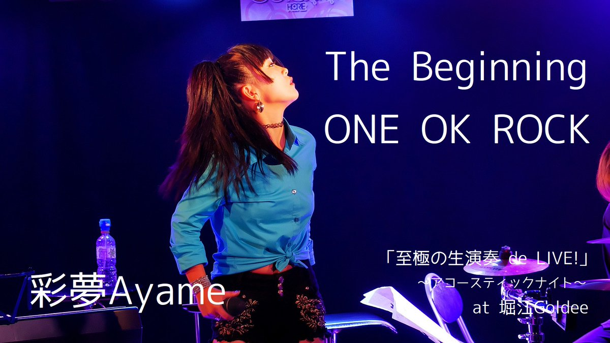 test ツイッターメディア - 2019年7月19日 堀江Goldeeで行われた企画ライブ「至極の生演奏 de LIVE!」~アコースティックナイト~より14歳中学3年生のシンガー彩夢Ayame(@Ayame43597505 )さんが歌われたカバー曲「The Beginning」(ONE OK ROCK)です。※許可いただき掲載しております。動画→https://t.co/5WcvbY2ohY #彩夢 https://t.co/PhSOJ7IBuU