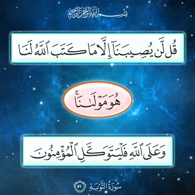 قل لن يصيبنا إلا ما كتب الله لنا هو مولانا وعليه فليتوكل