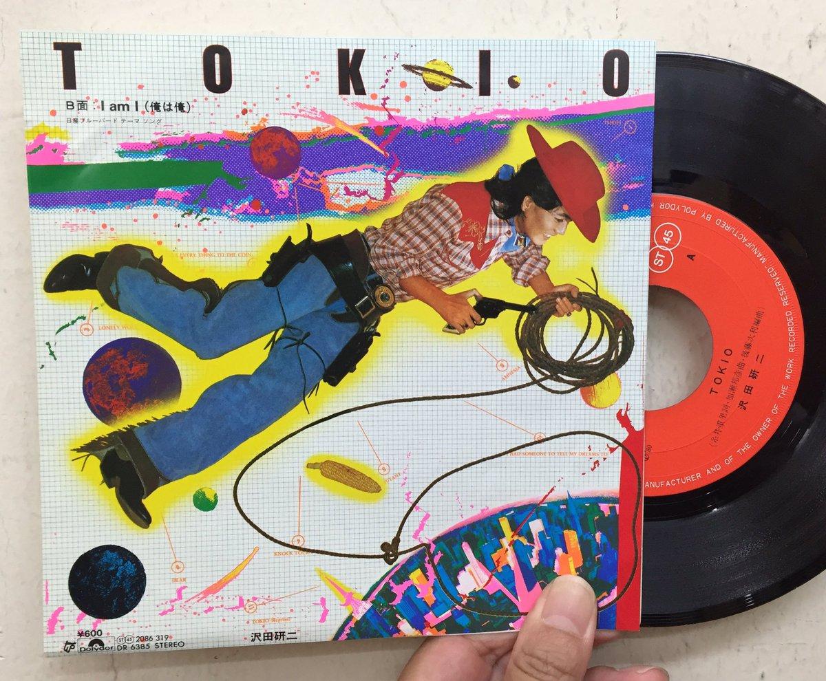 test ツイッターメディア - 【今日のトキオジャケ】1868年の今日、明治天皇の詔勅により「江戸」が「東亰(とうけい)」に改称されたことから、7月17日は東京の日。写真は沢田研二の'80年シングル「TOKIO」。 https://t.co/Tclm692jmC