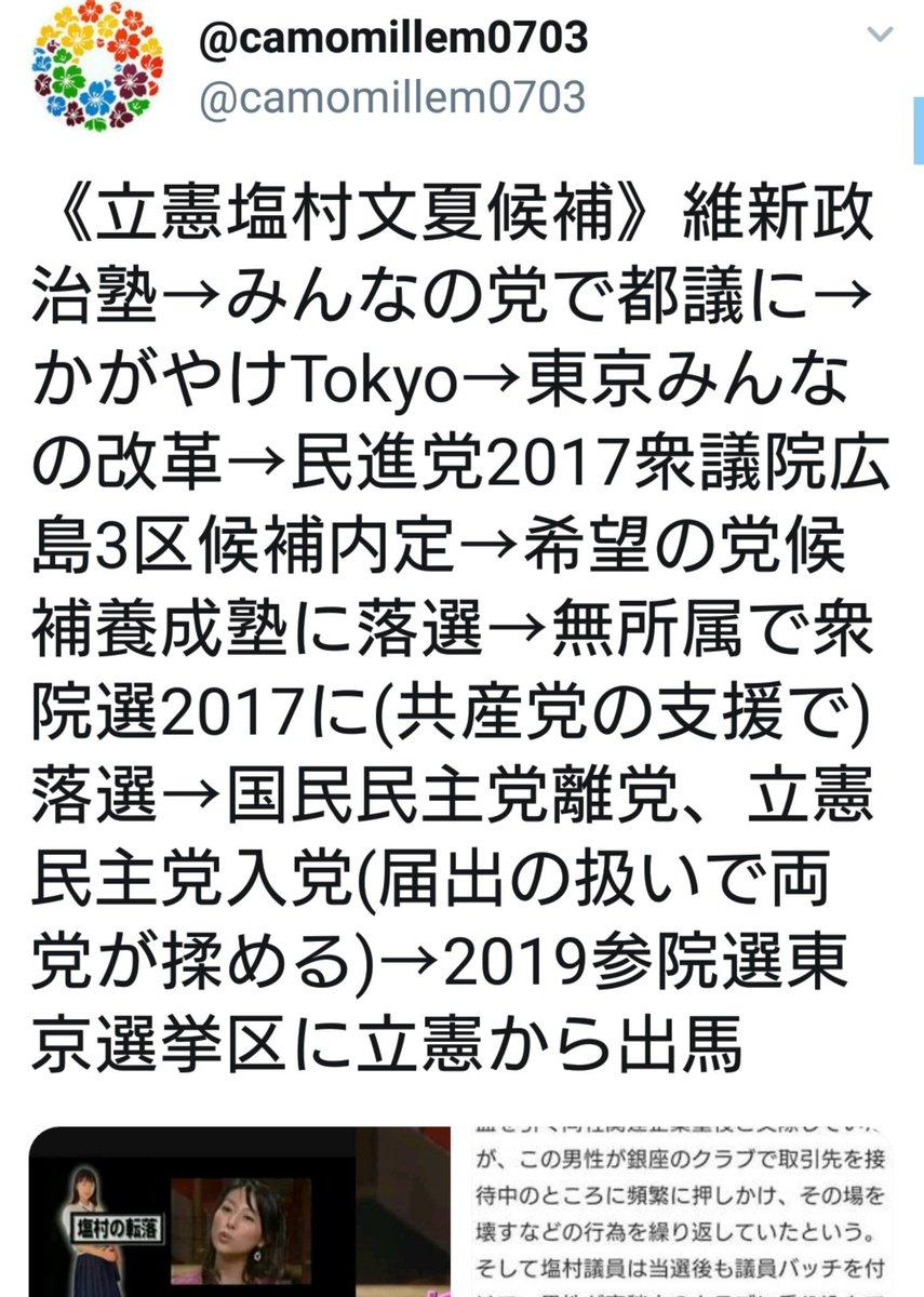 test ツイッターメディア - 東京選挙区候補者 - 参院選2019 - 7月4日公示 21日投開票 - 選挙ドットコム https://t.co/HpHz5wGRkf  東京選挙区は6議席。当初予想された某候補が比例に移った事もあり、「えっ?あの候補が?」という候補が当選ラインに浮上してきた。当選すれば、6年間、国民の血税を含む歳費と経費が何億円も‥‥ https://t.co/RAlzSyy02C