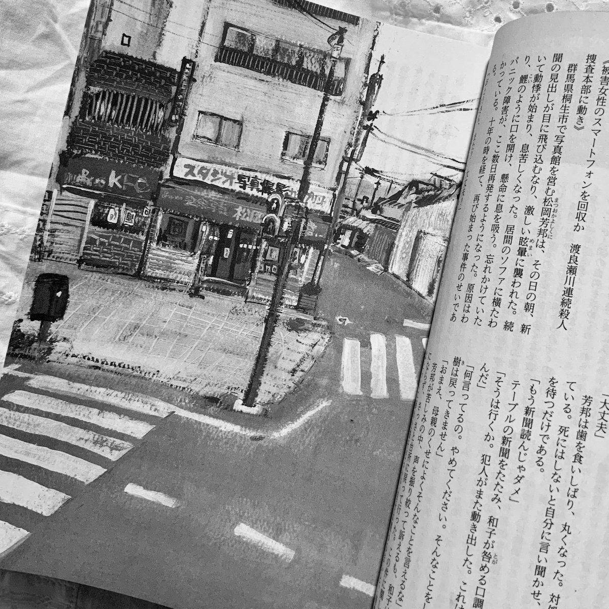 test ツイッターメディア - 小説すばる8月号、奥田英朗「リバー」第2回、扉絵と挿絵を描いています。桐生市の古い写真館と、太田市の出稼ぎ外国人労働者向けのスナック、という設定です。#イラストレーター #イラストレーション #奥田英朗 https://t.co/4hLUTW740x