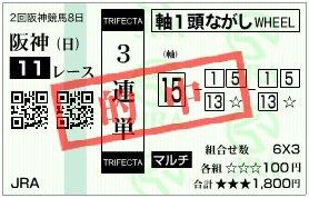 test ツイッターメディア - #アンタレスステークス 三連単138.1倍! 的中!! https://t.co/dOnyuaIDLO
