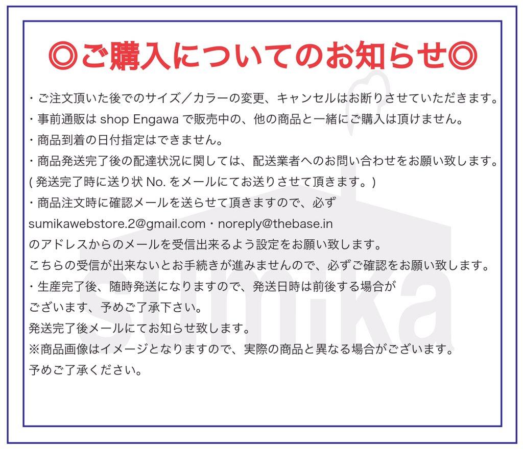 """test ツイッターメディア - 【事前通販受付本日まで◎】 「sumika Live Tour 2018 """"Starting Caravan""""」Tシャツ事前通販の受付は本日22:00まで! 事前にご購入頂ければ、会場でのお着替えのお手間がかかりません◎  お申し込みお忘れなきように!◎ ご購入前に必ず注意書きをお読みください。 https://t.co/3qYtmptsQt https://t.co/yGravT6yRD"""