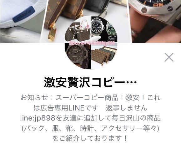 test ツイッターメディア - 「激安贅沢コピー品による詐欺被害 LINE ID:jp898 qa777」激安贅沢コピー品に注意してください。  LINE ID:jp898...  https://t.co/4txYs0zuZb https://t.co/8BcoG2yNQR