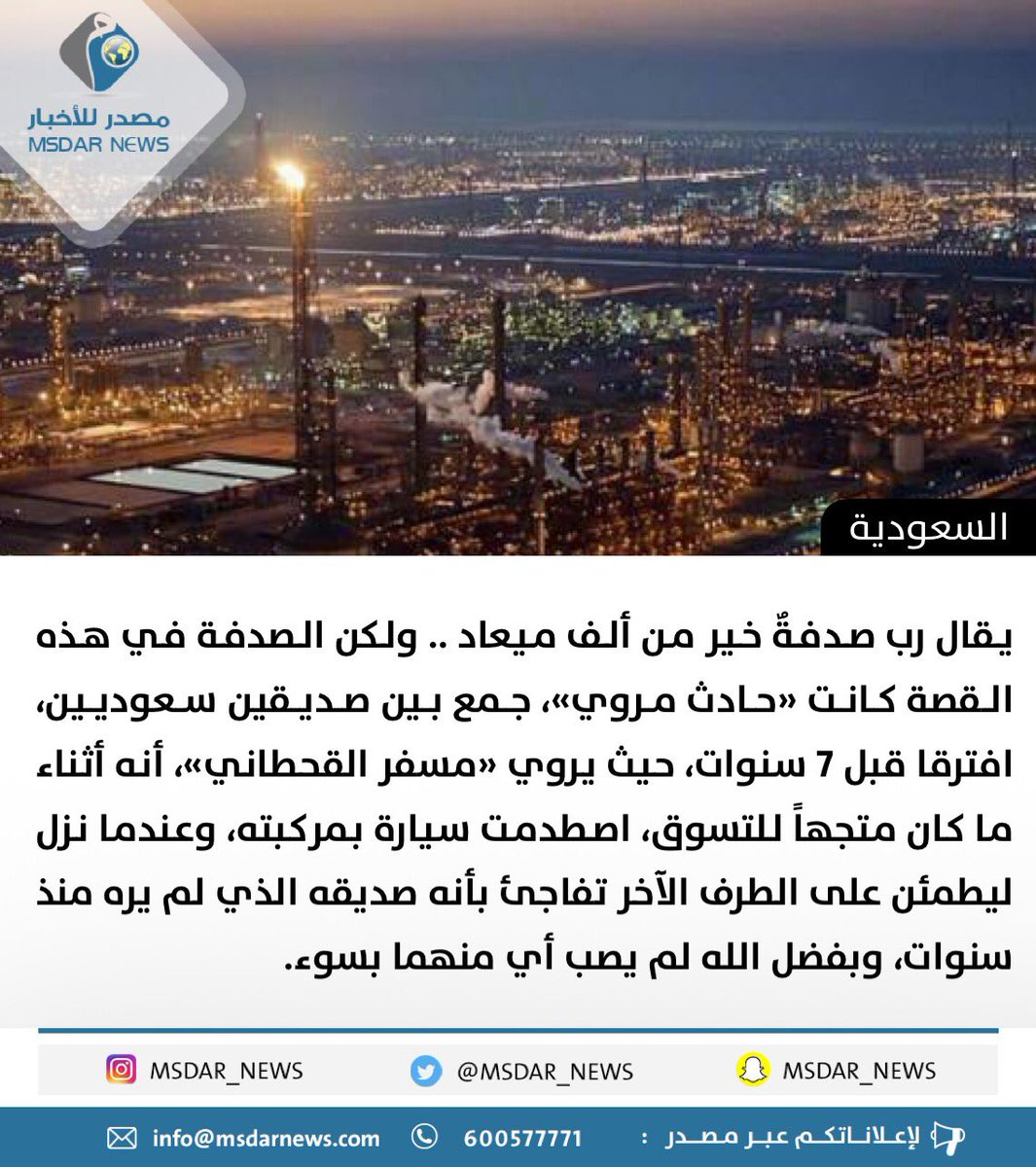 مصدر On Twitter رب صدفة خير من ألف ميعاد حادث يجمع