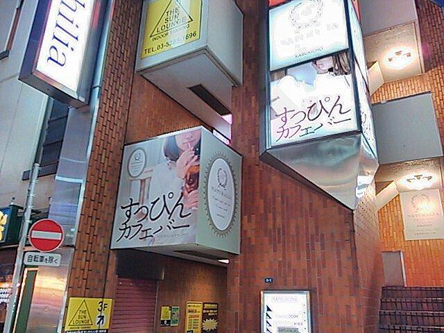 test ツイッターメディア - 歌舞伎町を歩いていて、ふと見上げたら、元TSのところが「すっぴんカフェバー」になってた。 https://t.co/QzYtAqUK3K