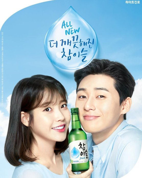 Image result for 아이유 박서준