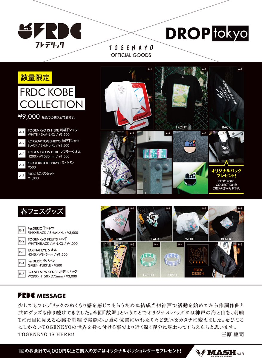 test ツイッターメディア - 【グッズ】 4/30(月・祝)神戸 ワールド記念ホール グッズ先行販売は13:00~開始します!  事前通販で大好評だった「FRDC KOBE COLLECTION」は数量限定、4/30限定販売!お早めに! ボディバッグは4/30発売開始です!  model : Seiya Ohta & Alan #droptokyo https://t.co/INPry7aV1I