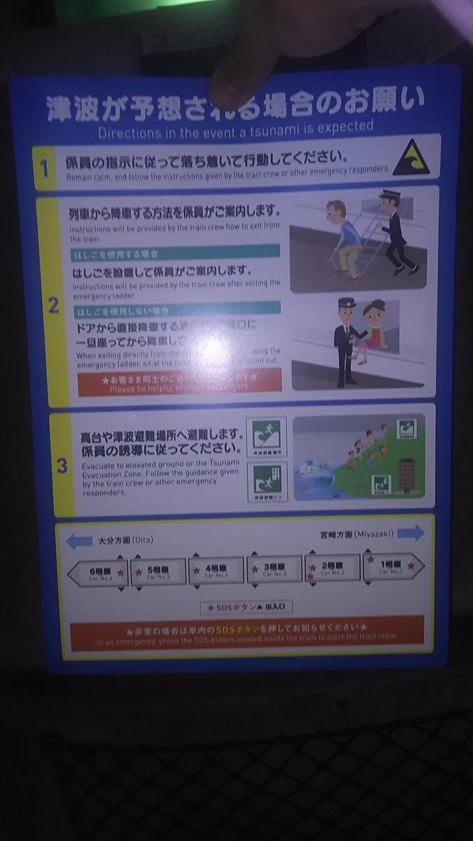 test ツイッターメディア - 福北ゆたか線なのに津波発生時の避難案内が https://t.co/89JcTftSMX