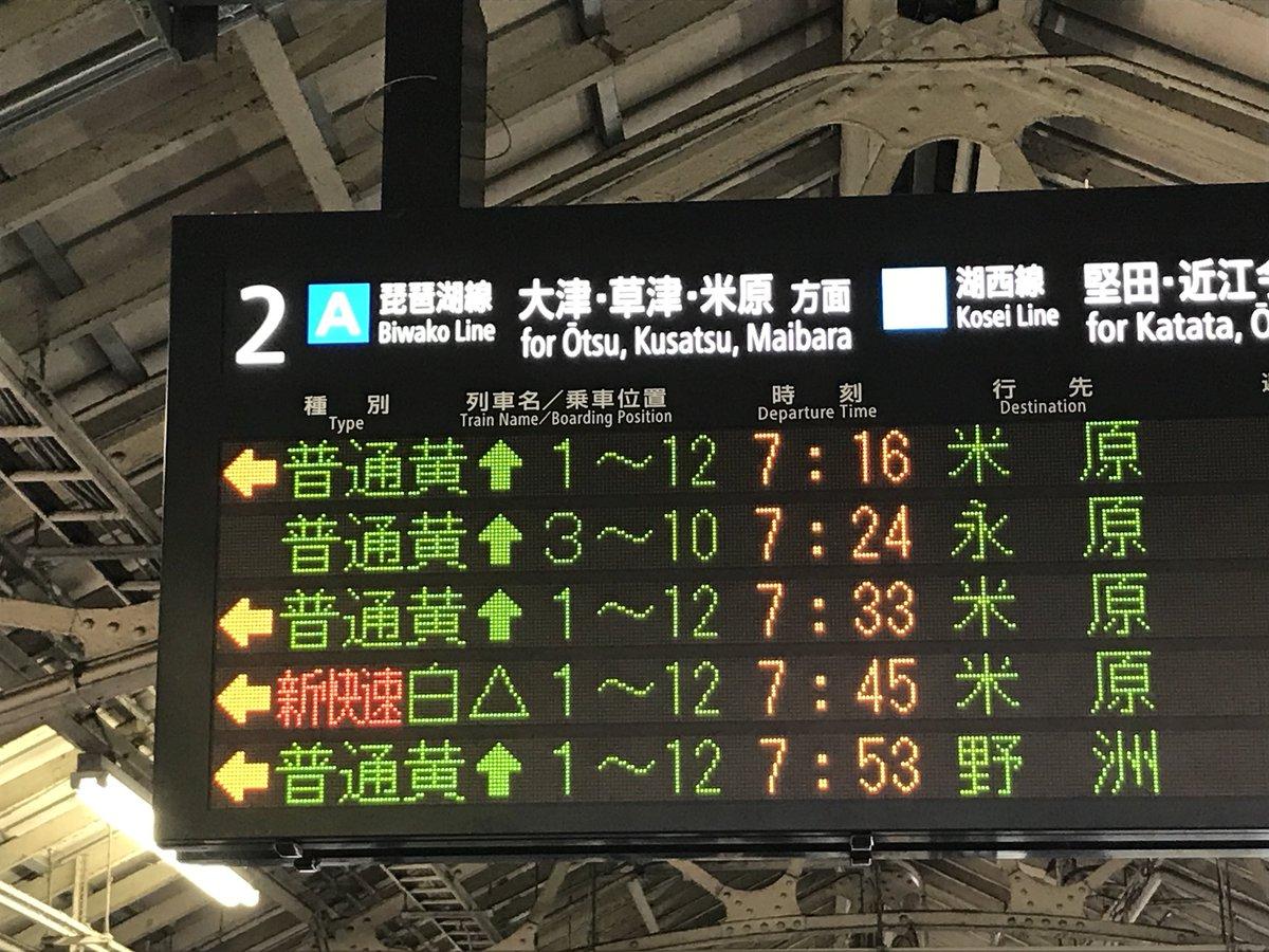 "test ツイッターメディア - JR京都駅を使われる方。本当に要注意で、近江八幡に向かうのは琵琶湖線""です。案内板は2になってますがたまーーに同じホーム3からになったりもします。湖西線! https://t.co/Z5rKH8u8tg"