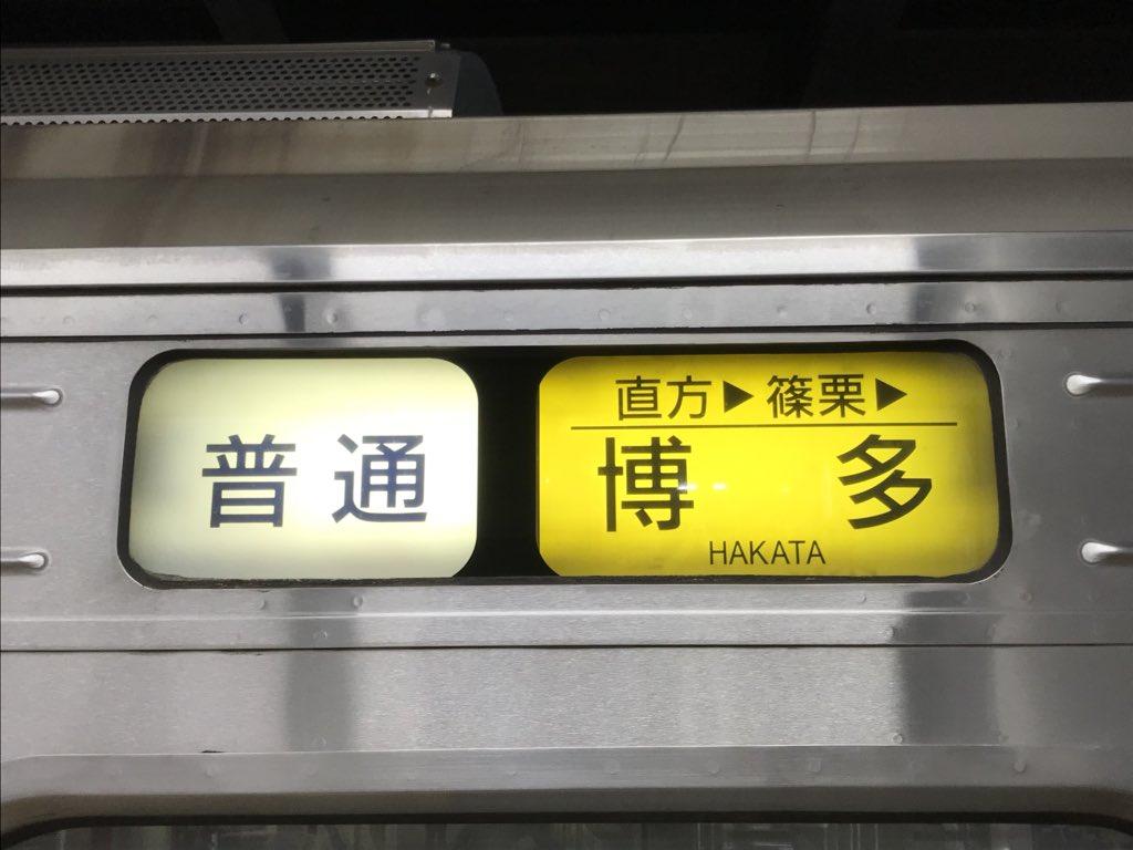 test ツイッターメディア - 小倉から博多まで、福北ゆたか線経由の列車に乗ってみます。直方所属の813系は銀と灰色のクールな感じで、中間車がロングシートなのが特徴的。#たかはやの旅手帖 https://t.co/HTvY2WbL9O