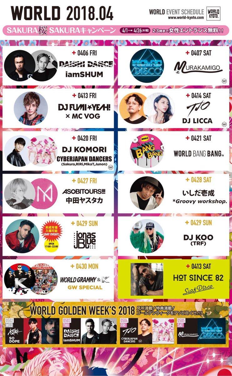 test ツイッターメディア - 【DJ】4月28日土曜日、World Kyotoにいしだ壱成が出演致します。 4/28(SAT)  @WORLD_KYOTO Girly♡ GUEST DJ:いしだ壱成 DJ:*Groovy workshop.  MUSIC♪:ALL MIX OPEN:21:00-5:00 MENS:3000YEN(Includes 1Drink) LADIES:2000YEN(Includes 1Drink) #worldkyoto #kyoto #いしだ壱成 https://t.co/x84efp7cp6