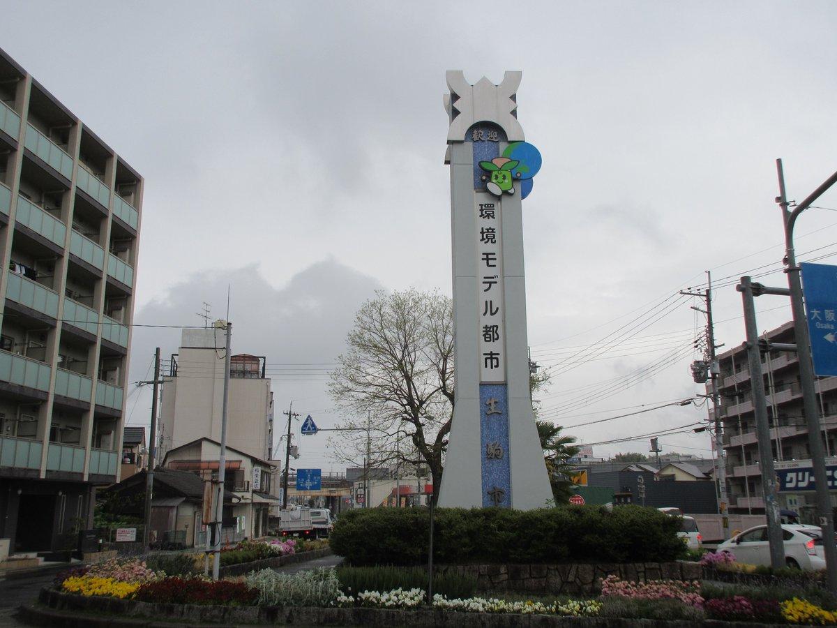 test ツイッターメディア - 阪奈道路生駒インター近くにある観光塔。いつもきれいに花を咲かせて来市される方をお出迎えしています。お近くの方も通りがかりの方も一度ご覧になってみてください。#生駒市みどり公園課 https://t.co/v2kpKhmWPa