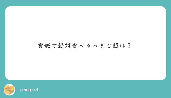 test ツイッターメディア - はらこめし!!!! 検索して 🔍   #peing #質問箱 https://t.co/xKIldAYPgr https://t.co/ynvxrQmVCK
