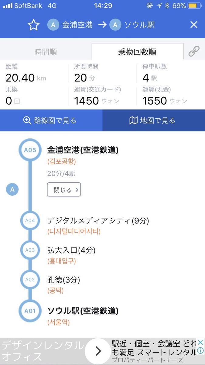 test ツイッターメディア - @ji_woon1107 2回目なんですね!😊💖 金浦からソウル駅は近いので電車がオススメです!空港鉄道です!金浦から乗り換え無しで行けて安いし早いです😊💕 韓国の電車のアプリがあると便利かと思います😂 2つ載せますね! ちなみに金浦からソウル駅までの行き方もどうぞ! あくまでも時間は目安です(^^) https://t.co/bmON6d5Icc