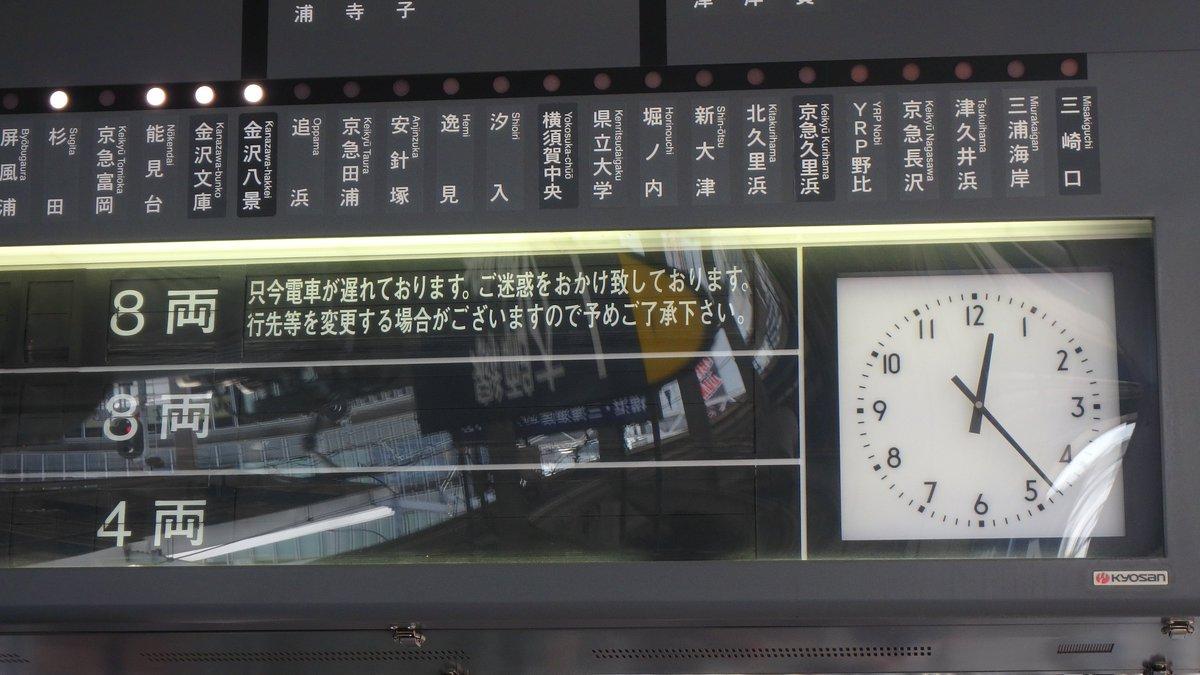 test ツイッターメディア - と、ここで興味深い放送が。京成線人身事故のため、快特が4分遅延。パタパタを見ると、、、初めて見ましたこの表示。逝っとけするのかな?と思いましたが、見事に回復、大したことはありませんでした。後続のD運用で神奈川新町まで。さっきのリバイバル塗装の普通車に追いつきました。 https://t.co/rXRnDKRc0T