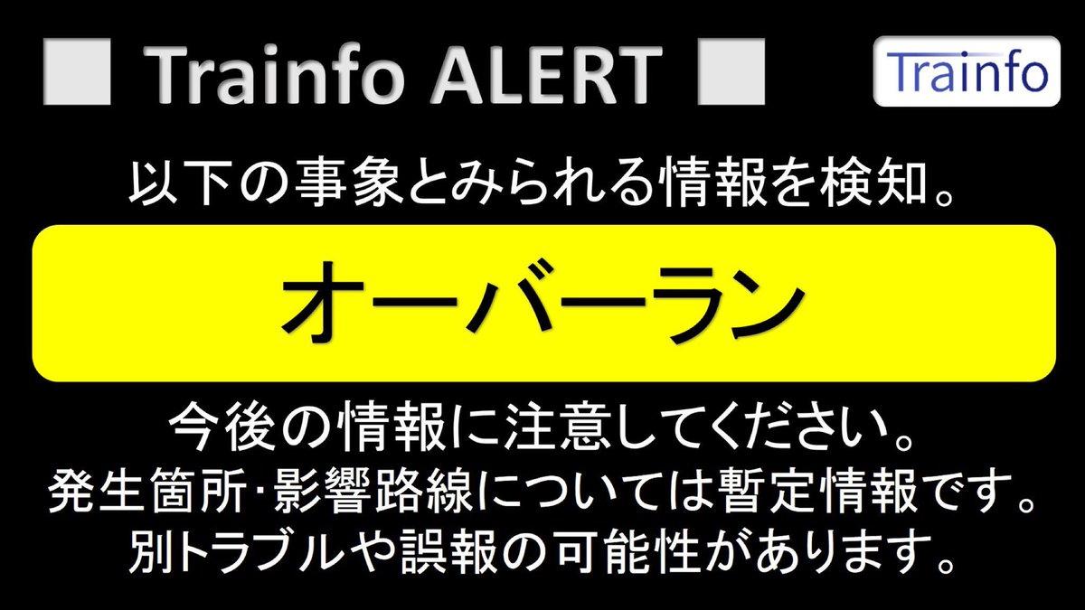 test ツイッターメディア - ⚠️ オーバーラン ⚠️    小山駅でオーバーランの情報あり    以下の路線でダイヤ乱れの可能性    宇都宮線 上野東京ライン 湘南新宿ライン など https://t.co/45uqI8L6j4