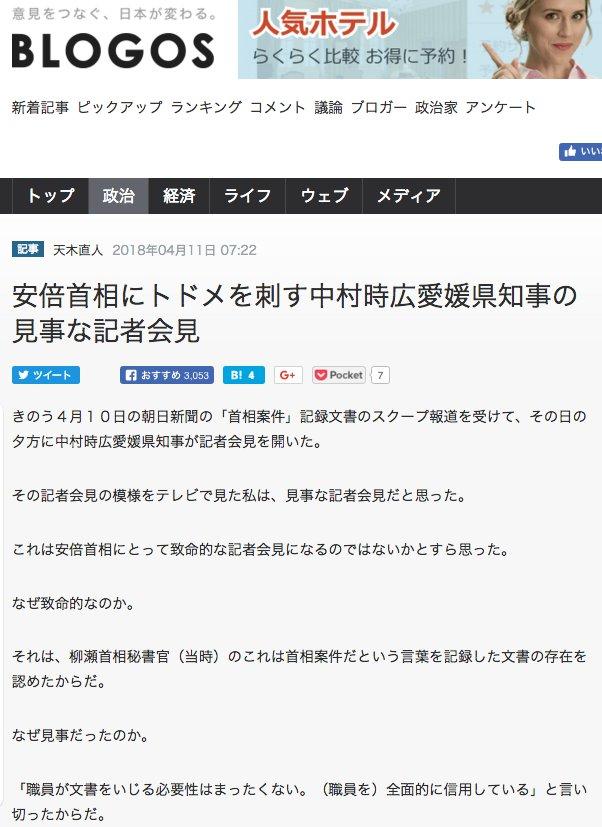 test ツイッターメディア - 中村氏の出生太陽のコード305通りになってます。  安倍首相にトドメを刺す中村時広愛媛県知事の見事な記者会見(天木直人/BLOGOS)2018年4月11日 https://t.co/icYJmaw1Ba https://t.co/OALS8NNVHd https://t.co/Kh00WIwE5W