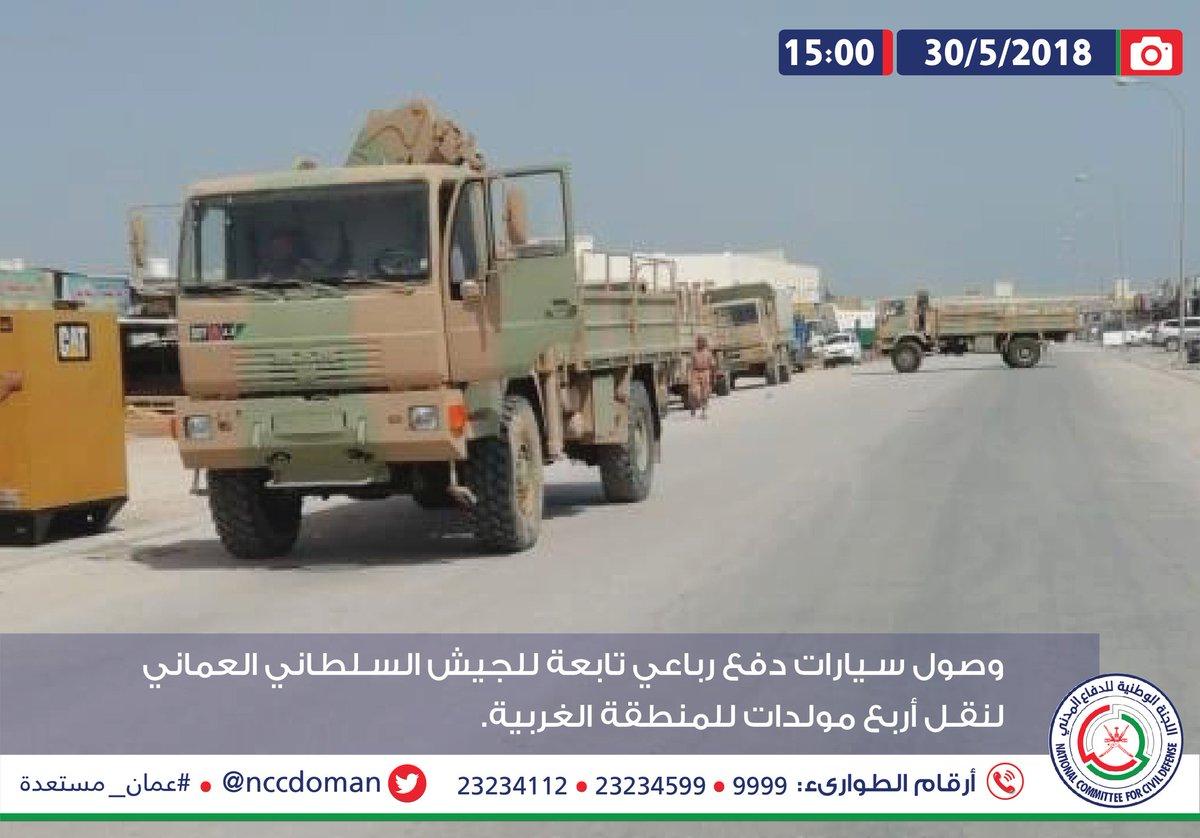 وصول سيارات دفع رباعي تابعة للجيش السلطاني العماني لنقل أربع مولدات للمنطقة الغربية. #نتشارك_الجهود