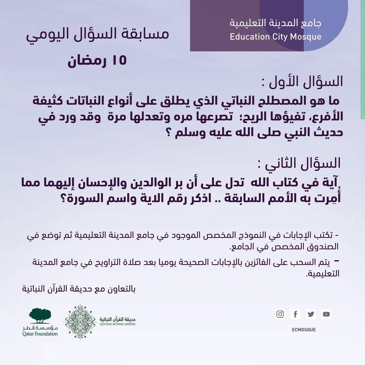 حديقة القرآن النباتية On Twitter مسابقةالسؤالاليومي 15
