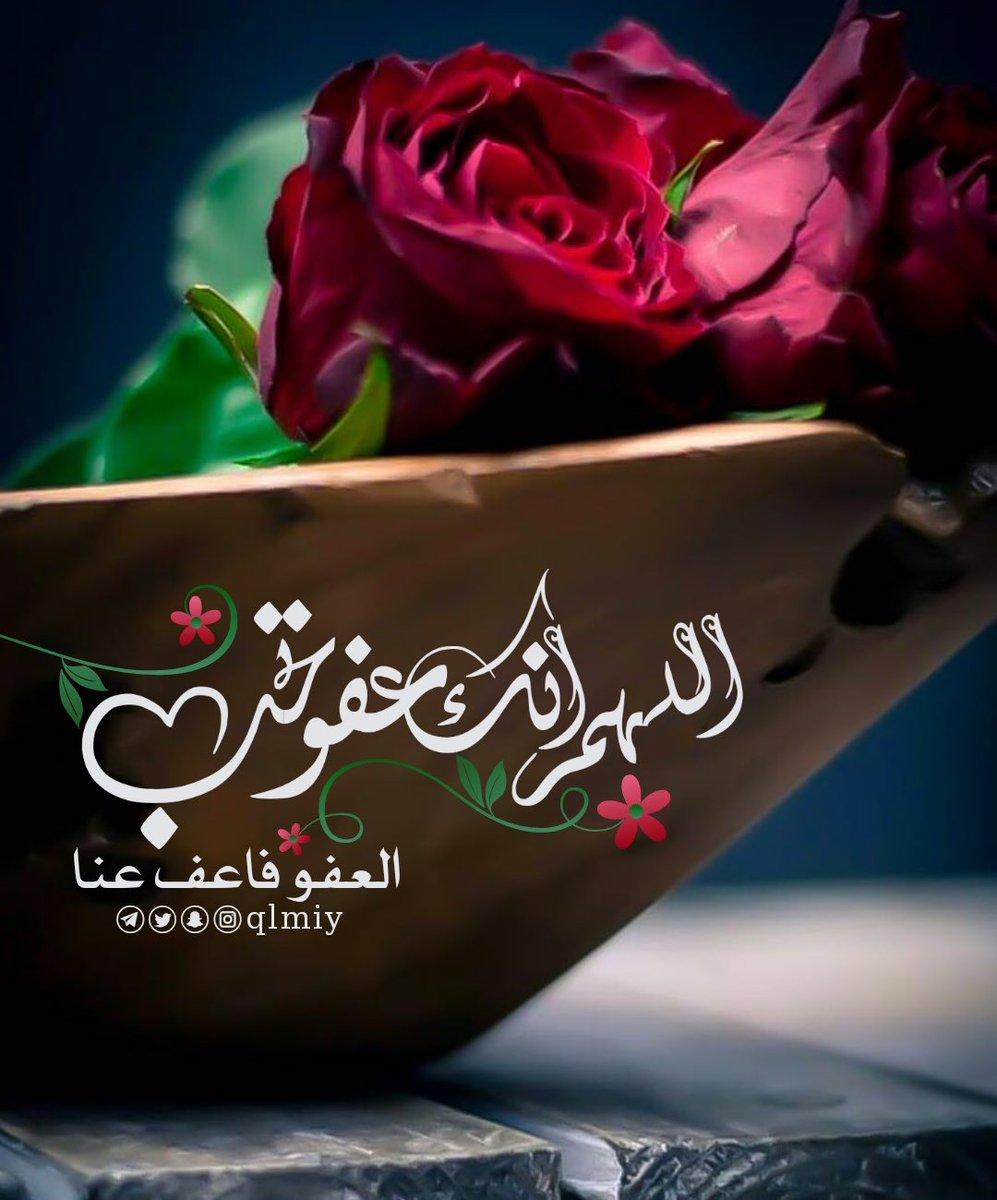 قلمي لخدمة ديني On Twitter اللهم انك عفو تحب العفو فاعف