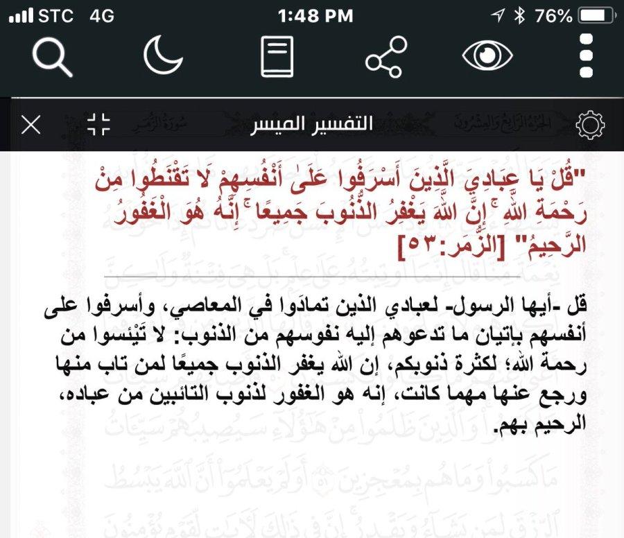 عبدالرحمن آل إبراهيم On Twitter قل يا عبادي