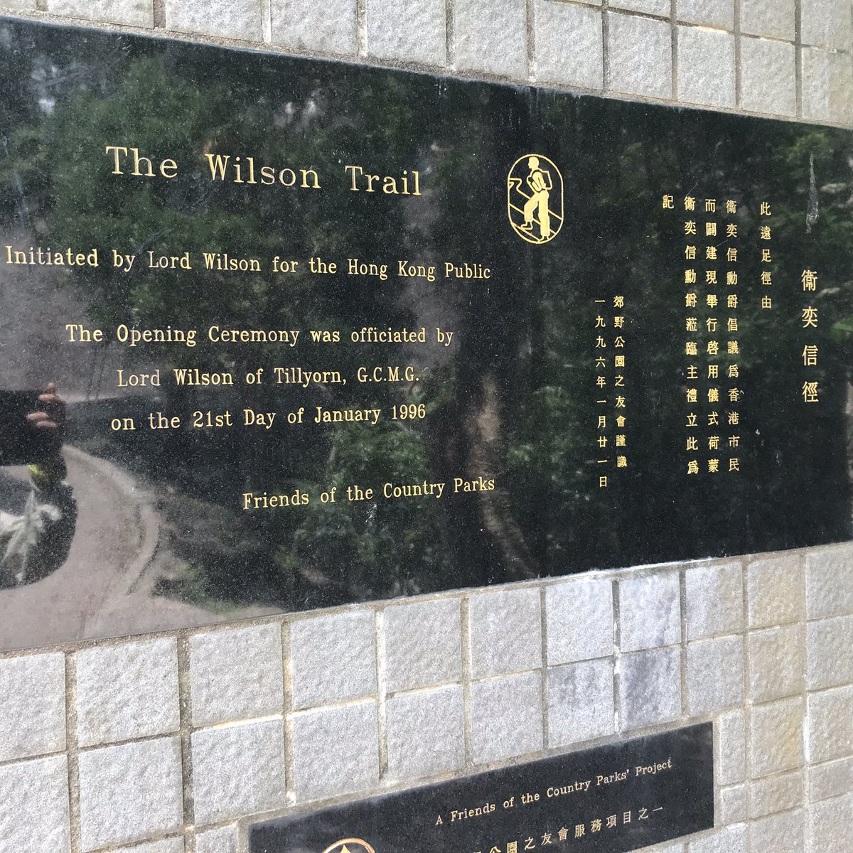The Wilson Trail initiated by Lord Wilson for the Hong Kong public opened on the 21st Day of January 1996
