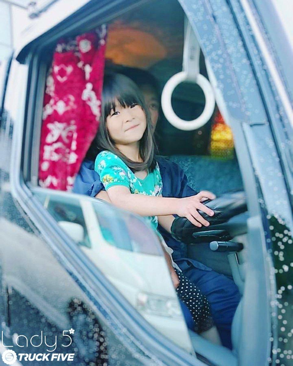 test ツイッターメディア - お父さんいつもありがとう 💞#父の日 #fathersday 運転手である父親もトラックに子供の興味を育てるのに大きな役割を果たしますね あなたのお子さんは将来、どんな大人になってほしいですか?  #lady5 #トラック女子 #三菱キャンター #mitsubishicanter #アートトラック #デコトラ #decotora #arttruck https://t.co/F2zOSvH5E5