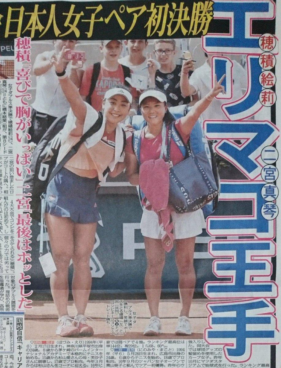 test ツイッターメディア - きょう9日付東京版終(裏)面です。 テニス #全仏オープン 女子ダブルスで、 #穂積絵莉 、 #二宮真琴 組が決勝進出。女子の日本人ペアとして初の決勝進出です。日本人ペアの4大大会優勝なら、55年全米オープンの宮城淳、加茂公成組以来で、68年のオープン化以降では史上初。金字塔まであと1勝です。 https://t.co/Vk72foI7eu