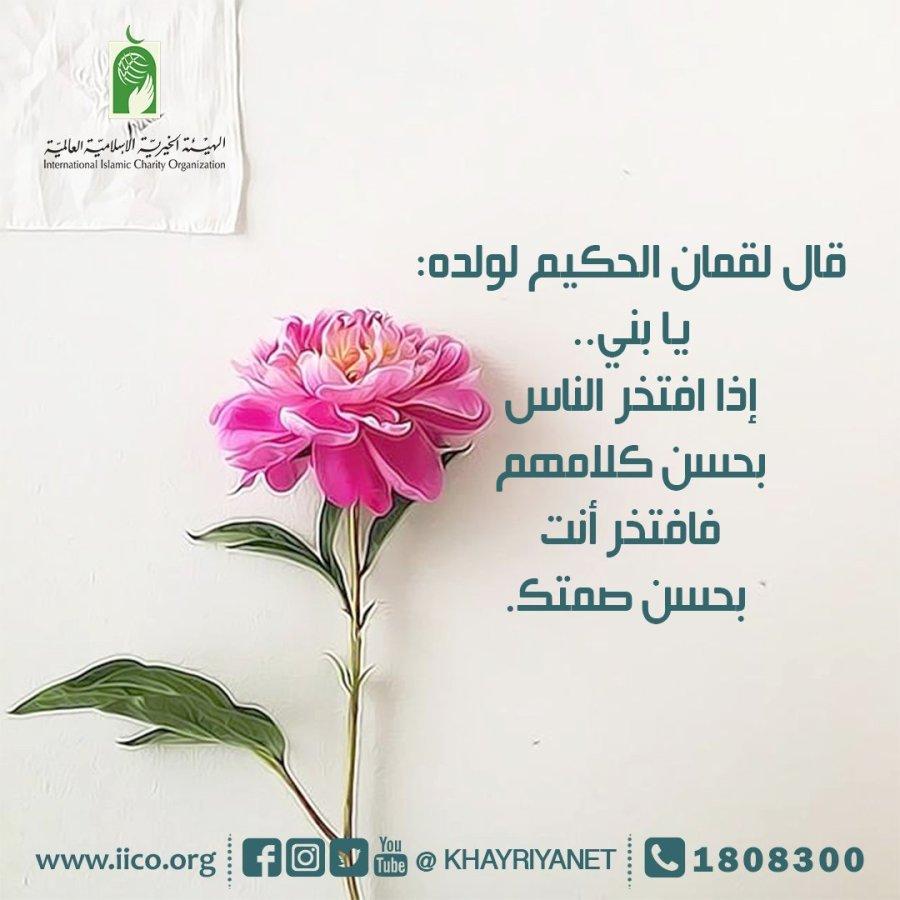 الهيئة الخيرية On Twitter يا بني أقم الصلاة وأمر بالمعروف