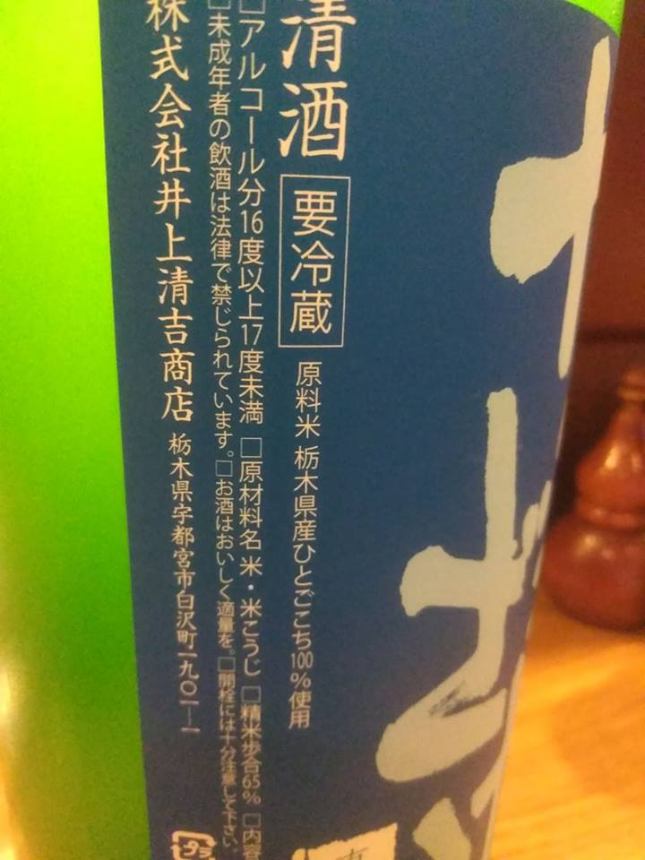 test ツイッターメディア - 和風に戻ってw 澤姫 山廃純米生にごり かすみざけ💞 今夜の刺身盛り合わせは・・・ ふえふきだい(豊後水道)とびうお(三重)あじ(島根) どれもうんまいね💞 #天之美禄 https://t.co/R1uLU1sAUX