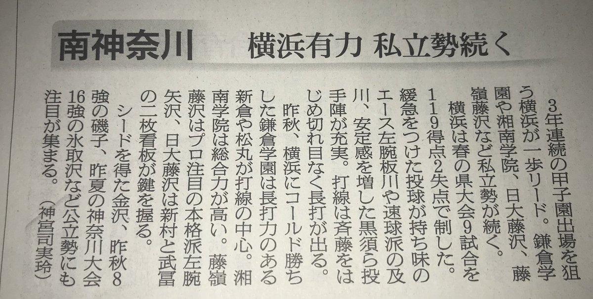 test ツイッターメディア - 母校、磯子高校の名前が朝日新聞の各地区の展望に載ってる!  #磯子高校 #南神奈川 #高校野球 https://t.co/Hyen4FKXlH