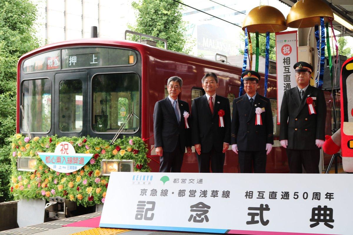 test ツイッターメディア - 【祝・相互直通50周年】 1968(昭和43)年6月21日、三浦半島~都心~成田が一本の線路で繋がりました。本日、浅草線と京急線が相互直通50周年を迎え、京急電鉄品川駅で記念式典が開催されました。また京急・都営交通・京成3社局共同で記念キャンペーンを実施しております https://t.co/vcSWROm0rI https://t.co/wW8PBxalRX